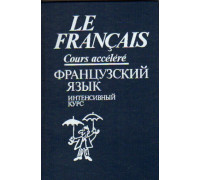 Французский язык: Интенсивный курс обучения. Продвинутый этап