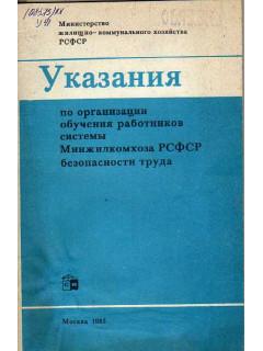 Указания по организации обучения работников системы Минжилкомхоза РСФСР безопасности труда
