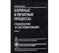 Формные и печатные процессы (Технология и систематизация). В двух книга.  Книга  1