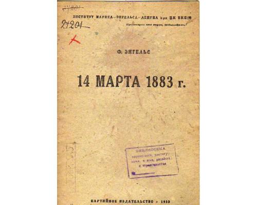 14 марта 1883 г. Письма о смерти Карла Маркса.