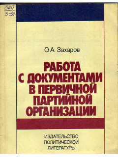 Работа с документами в первичной партийной организации
