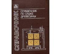Справочник по сушке древесины