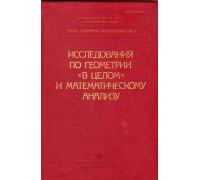 Исследования по геометрии «в целом» и математическому анализу