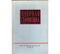 Ядерная геофизика. Сборник статей. Выпуск 1959 года