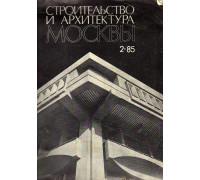 Строительство и архитектура Москвы №2. 1985 год