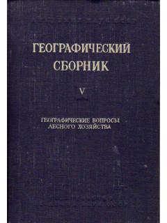 Географический сборник. Географические вопросы лесного хозяйства