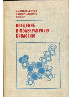 Введение в молекулярную биологию