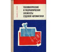Пневматические и гидравлические элементы судовой автоматики