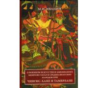 О военном искусстве и завоеваниях монголо-татар и среднеазиатских народов при Чингис-хане и Тамерлане