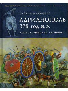 Адрианополь. 378 год н.э. Разгром римских легионов