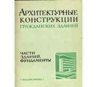 Архитектурные конструкции гражданских зданий. Части зданий. Фундаменты