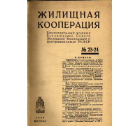 Жилищная кооперация. Двухнедельный журнал. № 23-24. 1928 год