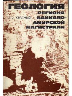 Геология региона Байкало - Амурской магистрали