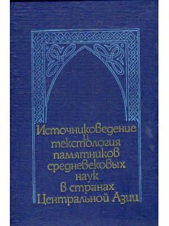 Источниковедение и текстология памятников средневековых наук в странах Центральной Азии