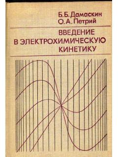 Введение в электрохимическую кинетику