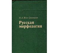 Русская морфология