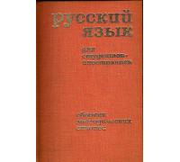 Русский язык для студентов-иностранцев. Сборник методических статей. 13
