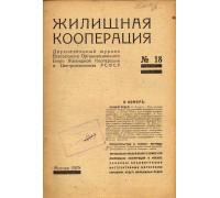 Жилищная кооперация. Двухнедельный журнал. № 18. 1925