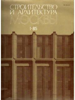 Строительство и архитектура Москвы №1. 1985 год