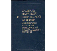 Словарь научной и технической лексики. Английский - Немецкий - Французский - Нидерландский — Русский