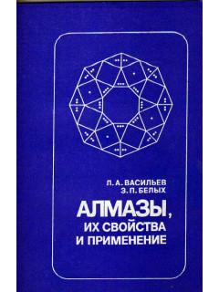 Алмазы, их свойства и применение