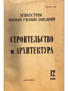 Строительство и архитектура. Известия высших учебных заведений. 1985. № 12