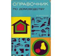 Справочник по домоводству