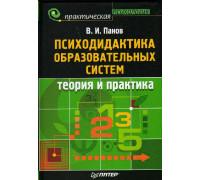 Психодидактика образовательных систем: теория и практика