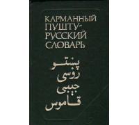 Карманный пушту-русский словарь