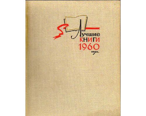 Лучшие книги 1960 года