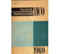 Указатель рекомендаций международной организации по стандартизации (ИСО)