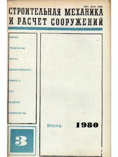 Строительная механика и расчет сооружений. 1980 г № 3