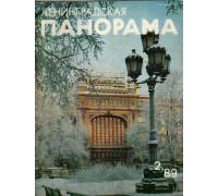 Ленинградская панорама. Журнал. №2. 1989
