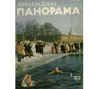 Ленинградская панорама. Журнал. №1. 1989