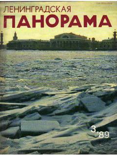 Ленинградская панорама. Журнал. №3. 1989