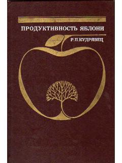 Продуктивность яблони