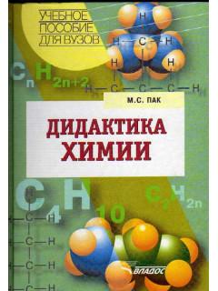 Дидактика химии