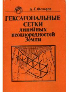 62377, Гексагональные сетки линейных неоднородностей Земли, s111-81227, 250.00 р., 59242, , География