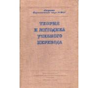 Вопросы теории и методики учебного перевода