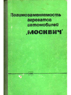 Взаимозаменяемость агрегатов автомобилей «Москвич»
