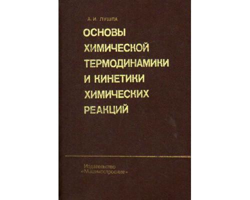 Основы химической термодинамики и кинетики химических реакций