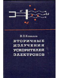 Вторичные излучения ускорителей электронов