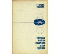 Физические проблемы космической тяговой энергетики