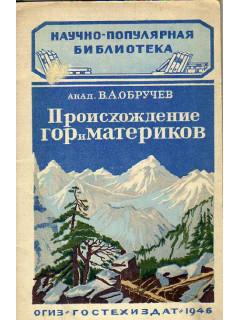 Происхождение гор и материков