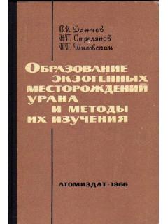 Образование экзогенных месторождений урана и методы их изучения