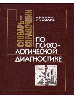 Словарь-справочник по психологической диагностике