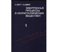 Электронные процессы в некристаллических веществах. в 2-х томах. Тома 1,2
