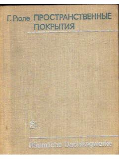 Пространственные покрытия (конструкции и методы возведения) в 2-х томах. Том 2. Металл, пластмассы, дерево, керамика