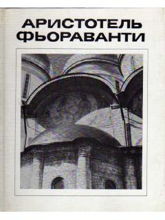 Аристотель Фьораванти
