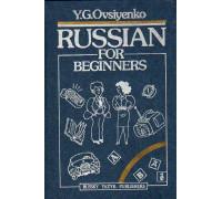 Русский язык для начинающих. Russian for beginners.